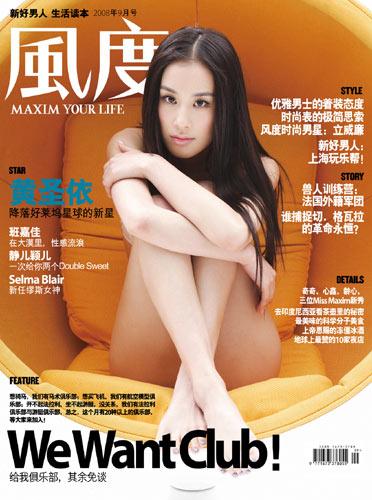 甜美黄圣依性感变身 全裸登杂志封面(图)_大众网娱乐